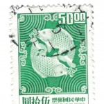 China - Taiwan - NT 50 stamp - Twin Fish design